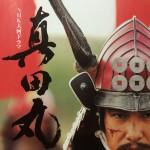 大河ドラマ「真田丸」を観る前に押さえておきたい6つのポイント