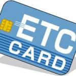 ETCが法人でも簡単に作れちゃう!?会社のETCを作りたい企業さん必見